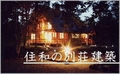 住和の別荘建築