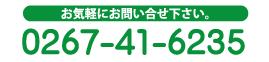 0267-41-6235
